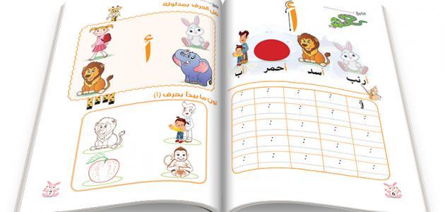 تعلم اللغة العربية للأطفال