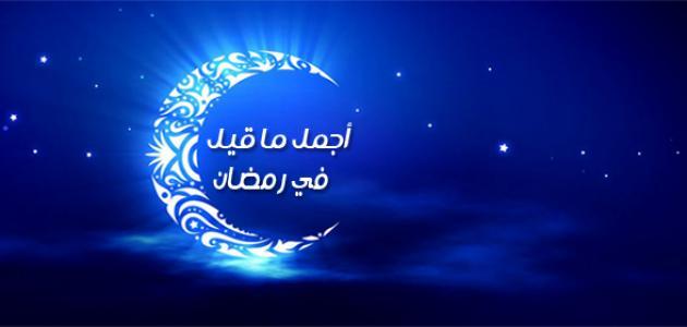 أجمل ما قيل في رمضان