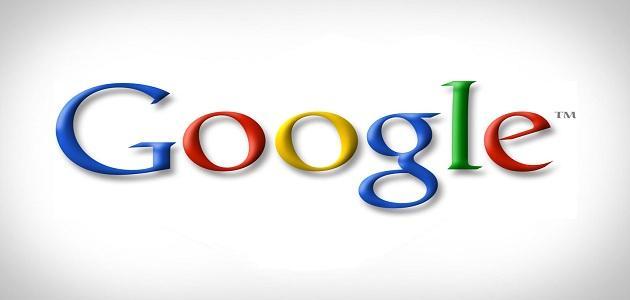 اجعل جوجل باسمك