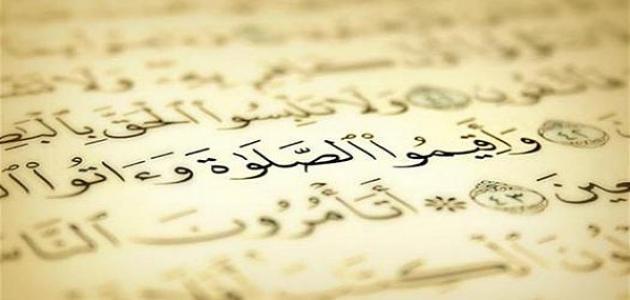 الحكمة من مشروعية الصلاة