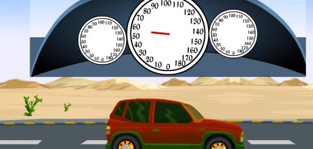 بحث عن السرعة المتجهة