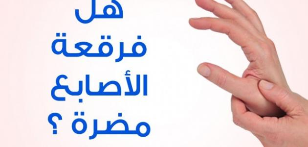 أضرار فرقعة الأصابع