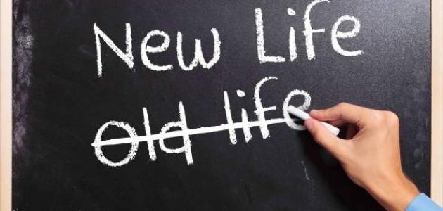 أقوال الحكماء والفلاسفة عن الحياة