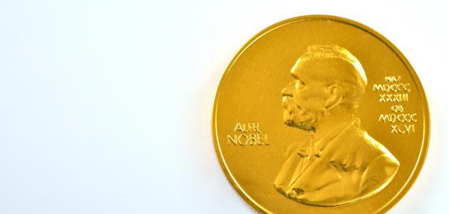 تعريف بجائزة نوبل