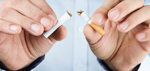 آثار الإقلاع عن التدخين
