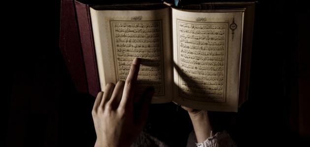 أسهل الطرق لحفظ القرآن