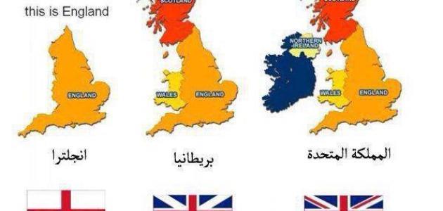 الفرق بين بريطانيا وإنجلترا %D8%A7%D9%84%D9%81%D8%B1%D9%82_%D8%A8%D9%8A%D9%86_%D8%A8%D8%B1%D9%8A%D8%B7%D8%A7%D9%86%D9%8A%D8%A7_%D9%88%D8%A5%D9%86%D8%AC%D9%84%D8%AA%D8%B1%D8%A7