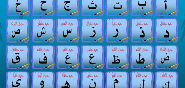تعلم الحروف الهجائية