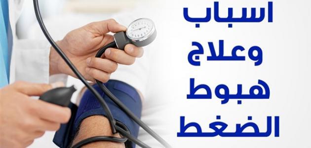 مرض الضغط وعلاجه
