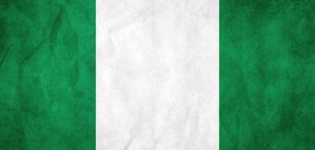 جمهورية نيجيريا