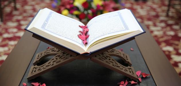 تعريف القرآن لغة واصطلاحاً