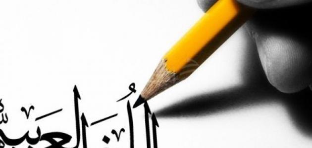 موضوع عن أهمية اللغة العربية