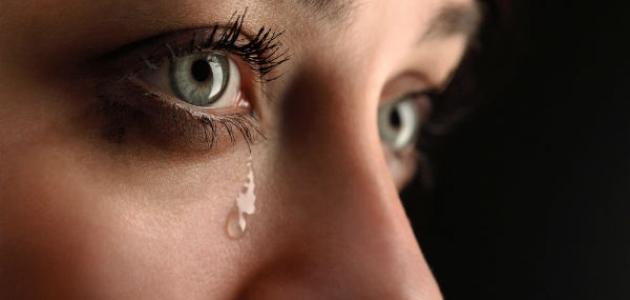 أضرار البكاء