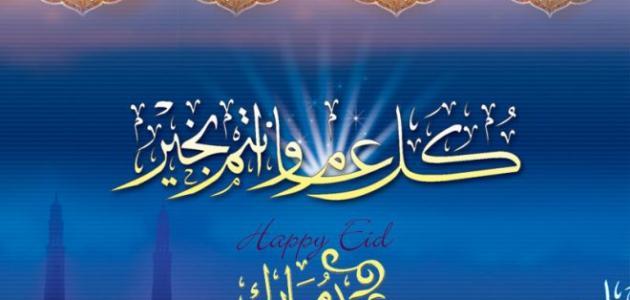 موعد عيد الفطر في معظم الدول الإسلامية