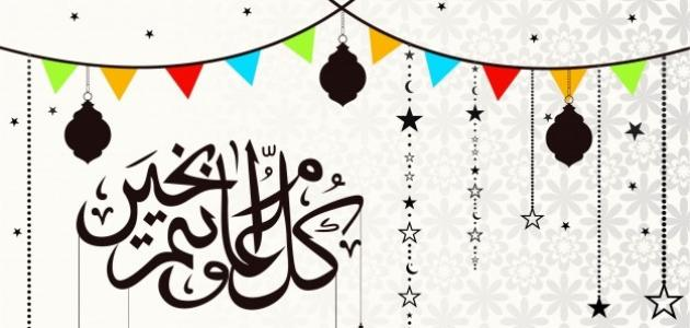بحث عن عيد الأضحى المبارك