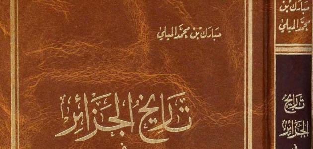تاريخ الجزائر الحديث