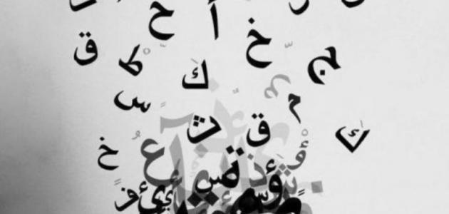 تدريبات اللغة العربية