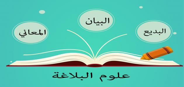 الأساليب البلاغية في اللغة العربية
