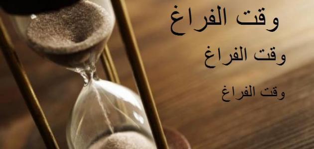 أفضل أوقات الاستغفار