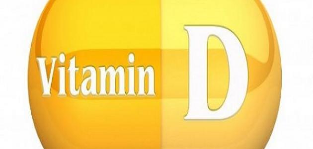 الطعام الذي يحتوي على فيتامين د