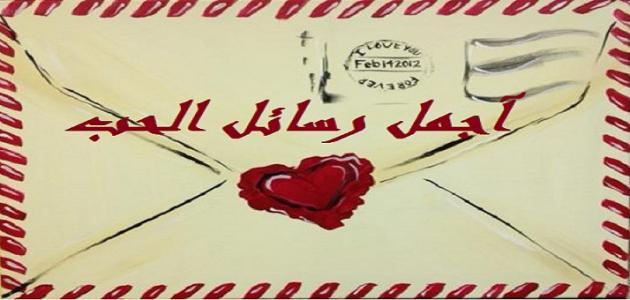 أجمل الرسائل الرومانسية
