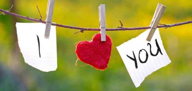 تعبير عن حب