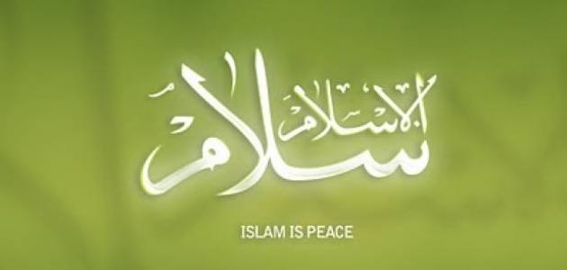 الإسلام منهج حياة