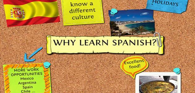 الدول التي تتحدث الإسبانية