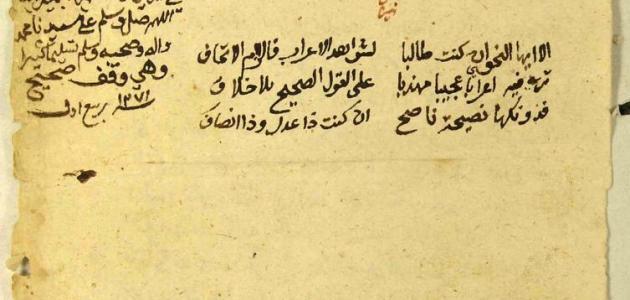 تحميل كتاب تاريخ نجد لابن غنام