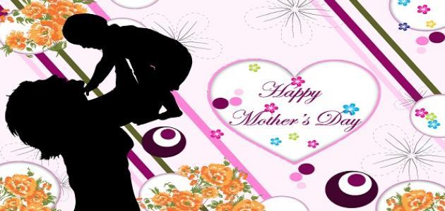 مقال عن عيد الأم للمدرسة