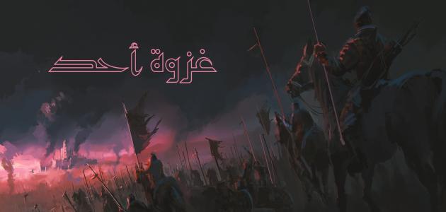 تقرير عن غزوة أحد