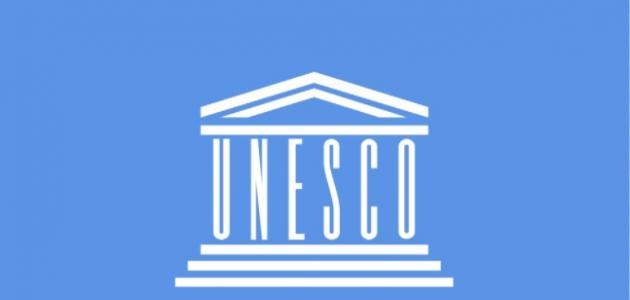 بحث عن منظمة اليونسكو
