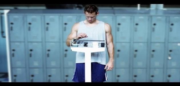 كيف أحسب وزني المثالي مع طولي