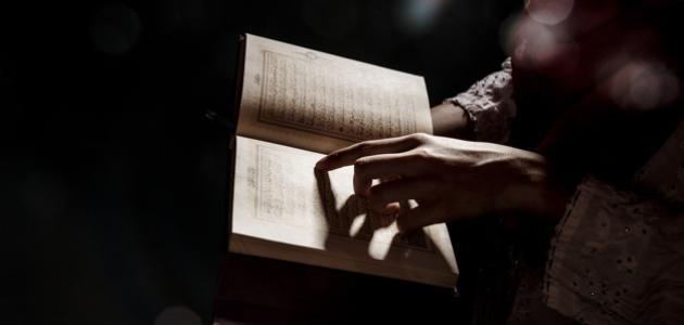 أهمية حفظ القرآن
