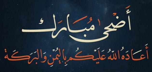 عبارات عيد الأضحى المبارك