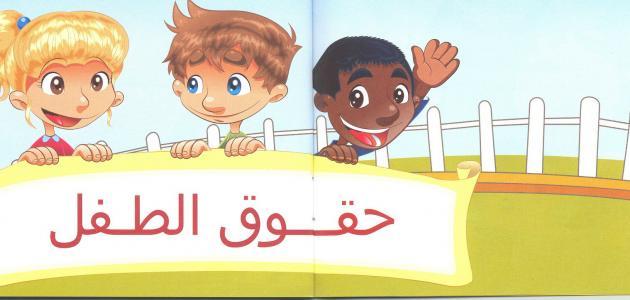 بحث عن حقوق الطفل في الإسلام