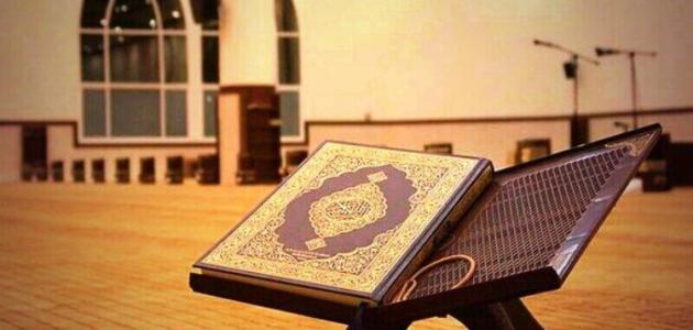 بحث عن القرآن الكريم
