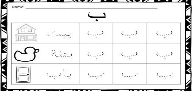 طرق تعليم الحروف العربية للأطفال