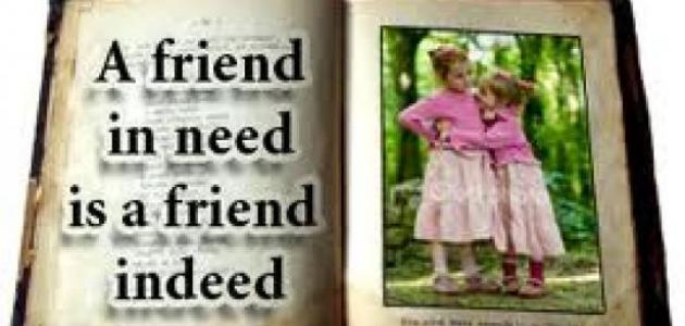حكم عن الأصدقاء الأوفياء