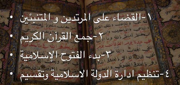 أهم أعمال أبو بكر الصديق