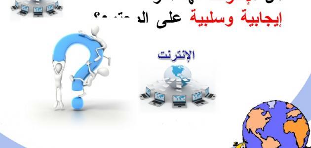 إيجابيات وسلبيات التكنولوجيا الحديثة