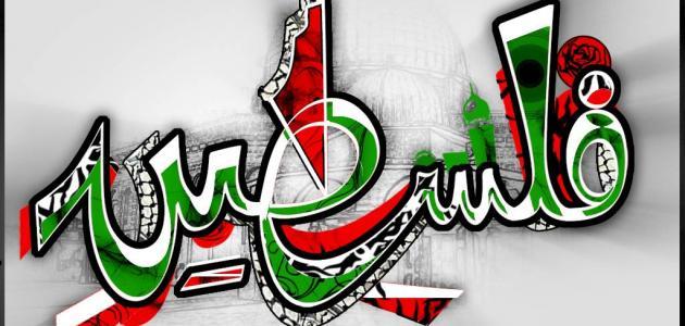 كلام رائع عن فلسطين