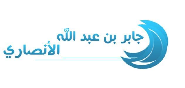 جابر بن عبد الله الأنصاري