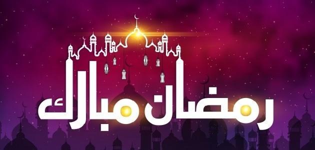 تعريف شهر رمضان