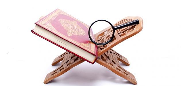 البحث في القرآن الكريم