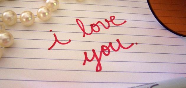 كلمات جميلة ومعبرة عن الحب