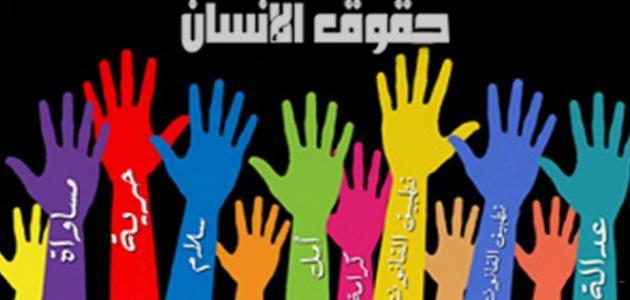 تاريخ حقوق الإنسان موضوع
