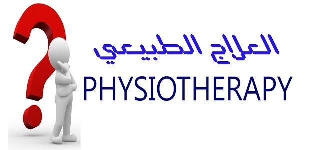 تخصص العلاج الطبيعي وأهدافه