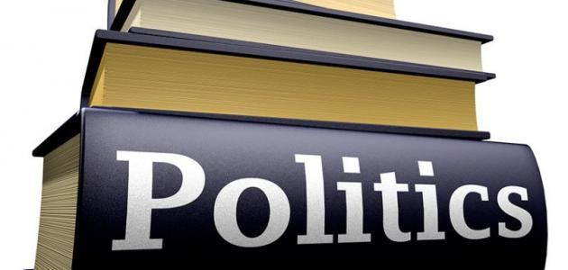أهم الكتب السياسية
