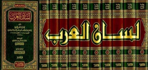 كتاب ابن منظور لسان العرب pdf